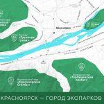В Красноярске на месте заброшенной плодово-ягодной станции появится экопарк