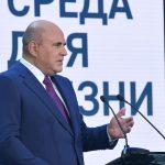 Михаил Мишустин принял участие во Всероссийском форуме «Среда для жизни»