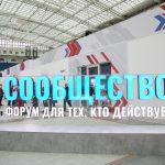 На форуме «Сообщество» россияне смогут предложить свои проекты по благоустройству городов