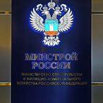 Минстрой предложил бессрочно продлить работу Фонда содействия реформированию ЖКХ