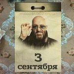 Психолог объяснила любовь россиян к песне Шуфутинского «Третье сентября»