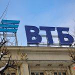 ВТБ вложит 9,3 млрд рублей в оборудование на открытых процессорах