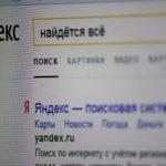 Компания «Яндекс» подверглась крупнейшей в истории рунета кибератаке