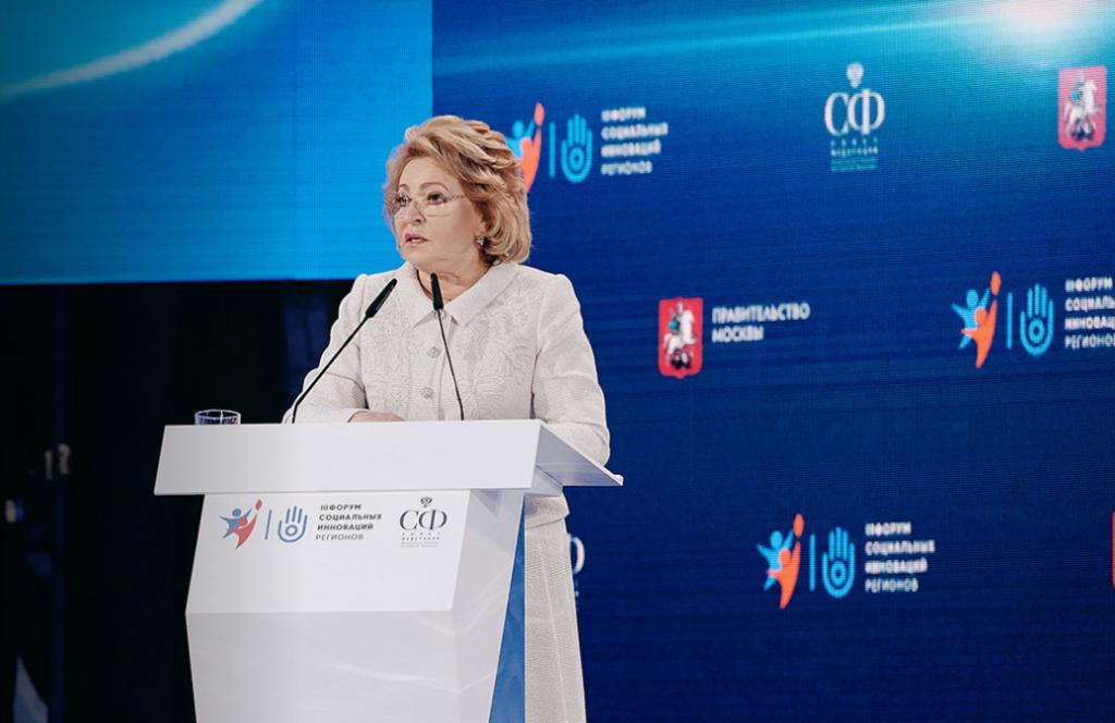 В Москве проходит IV Форум социальных инноваций регионов