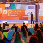 Общество «Знание» открыло первый в России образовательно-просветительский хаб