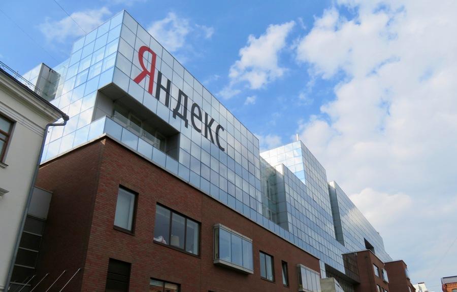 «Яндекс» создал фонд для поддержки образования в сфере ИT