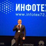В Тюмени прошел XIV цифровой форум и выставка «Инфотех»