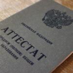 Мишустин анонсировал пилотный проект введения в РФ электронных аттестатов